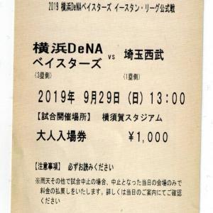 2019年9月29日 埼玉西武vs横浜DeNA (横須賀) の感想