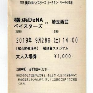 2019年9月28日 埼玉西武vs横浜DeNA (横須賀) の感想