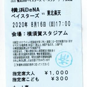 2020年8月16日 東北楽天vs横浜DeNA (横須賀) の感想