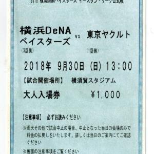 2018年9月30日 ヤクルトvs横浜DeNA (横須賀) の感想