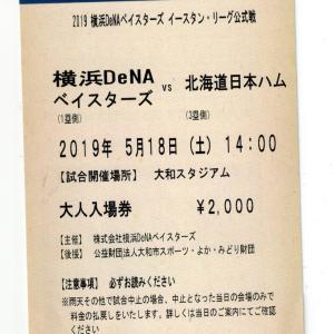 2019年5月18日 日本ハムvs横浜DeNA (大和) の感想