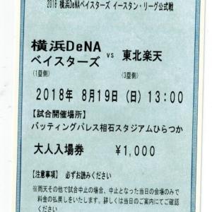 2018年8月19日 東北楽天vs横浜DeNA (平塚) の感想