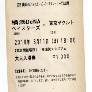 2019年8月11日 ヤクルトvs横浜DeNA (横須賀) の感想
