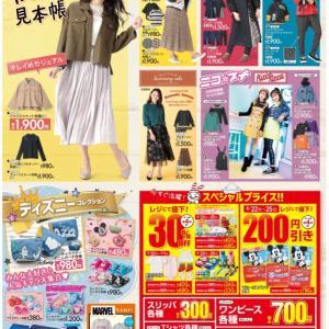 しまむら最新(8/22〜25)WEBチラシ♡みんなの秋コーデ見本帳他♡♡