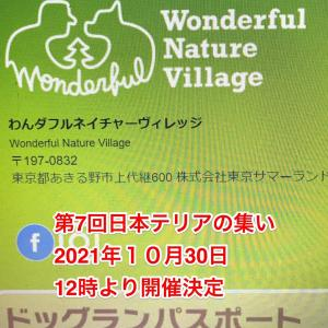 日本テリア 第7回日本テリアの集い 2021年10月30日東京サマーランドにて開催決定!!