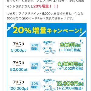 アメフリ(旧i2iPoint )QuoカードPay換金20%UP!