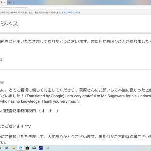 グーグルの誤訳