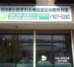 日本司法書士会連合会主催研修等の中止決定