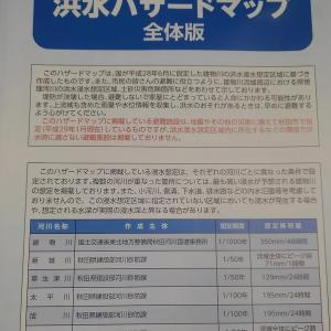 秋田市洪水ハザードマップ