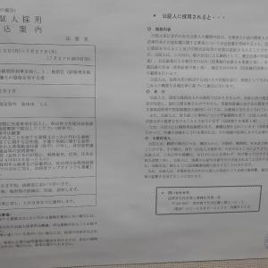 秋田公証人合同役場 公証人募集
