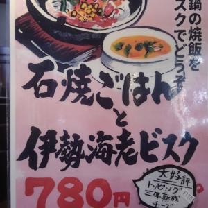竹本商店☆つけ麺開拓舎(秋田市土崎)