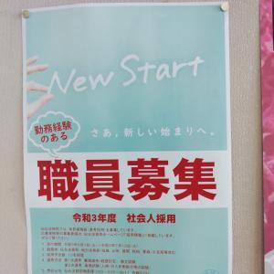 仙台法務局で職員募集(係長級)