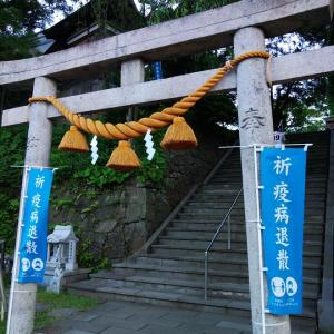 太平山三吉神社さんへお参り
