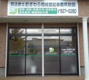 マンションの建物登記簿の注意点