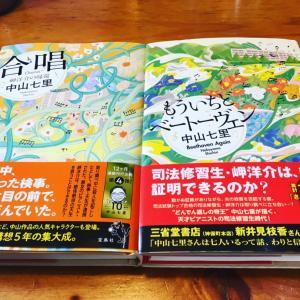 ♪岬洋介シリーズ 2冊ゲット