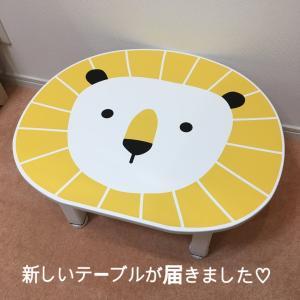 ♪ライオンテーブルが来ました
