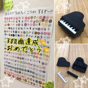 ♪300曲チャレンジ達成!!!
