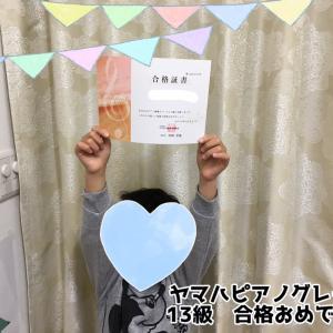 ♪ヤマハピアノグレード合格おめでとう