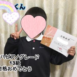 ♪グレード合格おめでとう!(13,10,9級)