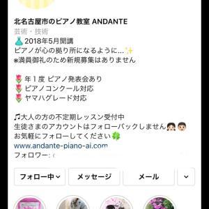 ♪教室Instagramの紹介