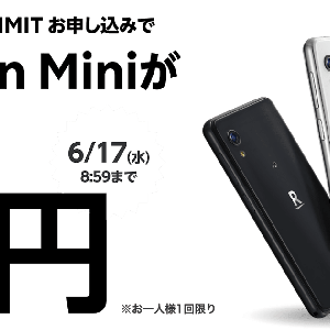 Rakuten Miniをキャンペーンで1円でゲット!楽天ポイントも貰えてRakuten Un-Limitなら1年間月額使用料無料