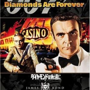 007 ダイヤモンドは永遠に