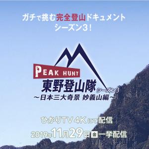 東野登山隊