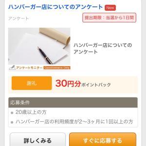 【ファンくる】30円アンケート出てます!