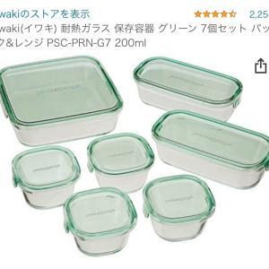 【Amazon】iwaki激安!!買いました
