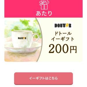 【Twitter懸賞】ドトール200円チケット当たり!!