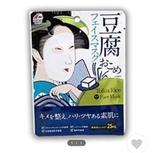 フェイスマスク1円ポチ