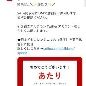 【Twitter懸賞】アルブラン当たり!!