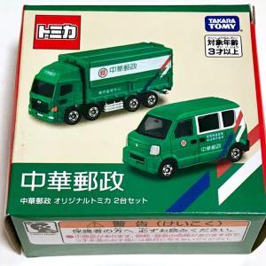 台湾限定 中華郵政 オリジナルトミカ 2台セット