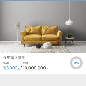 【貯金】目的別貯金に「あおぞら銀行」の「BANKアプリ」が超便利!