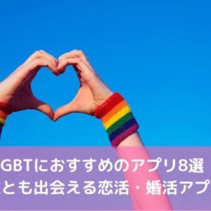 LGBTにおすすめのマッチングアプリ8選!同性愛OKの出会いアプリ