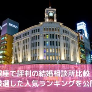 銀座で評判の結婚相談所比較!口コミ人気ランキング【2019年】