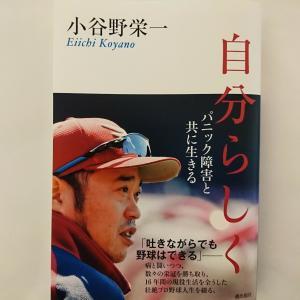 栄ちゃんが本を出しました