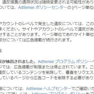 GoogleAdSenseのポリシー違反しましたがしてませんでした。
