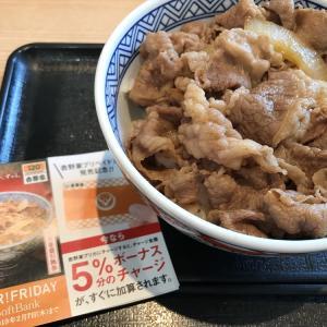 スーパーフライデー@吉野家の牛丼とリフォームフェア 2月2日・3日
