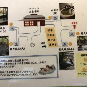 まずは、建物の外にあるお風呂(山魚狗と小啄樢←何て読むでしょう?)に入るぞー!! 6月14日