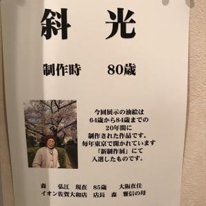 イオン佐賀大和美術館で絵画鑑賞♪ 8月19日