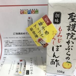 モラタメ(モラ) 聖護院蕪のもみじおろしぽん酢