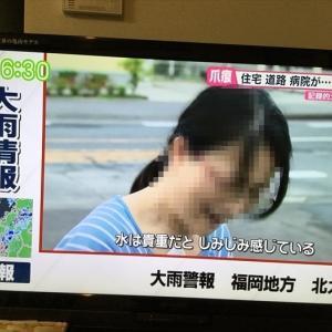記録的大雨豪雨被害で、ちょびっとテレビに出ましたー!! 8月30日
