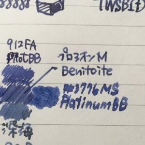 #LAMY #ベニトアイト #ブルーブラックインク比較