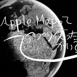 Apple map見たか?