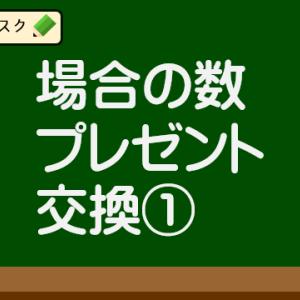 【算数テク】場合の数・プレゼント交換1