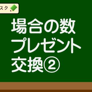 【算数テク】場合の数・プレゼント交換2