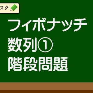 【算数テク】フィボナッチ数列(階段問題)