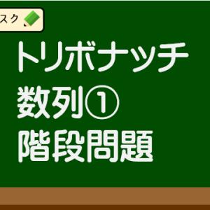 【算数テク】トリボナッチ数列(階段問題)