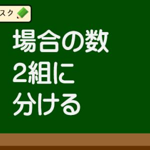 【算数テク】場合の数(2組に分ける)